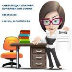 Счетоводни услуги в София