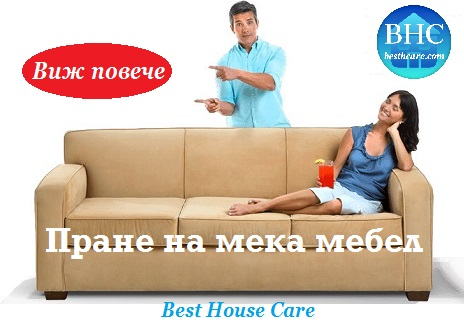 Почистване и пране на дивани