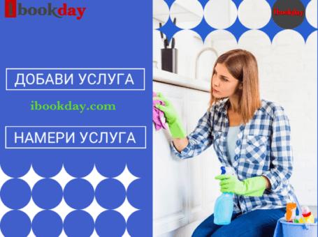 Резервирай почистване на дома